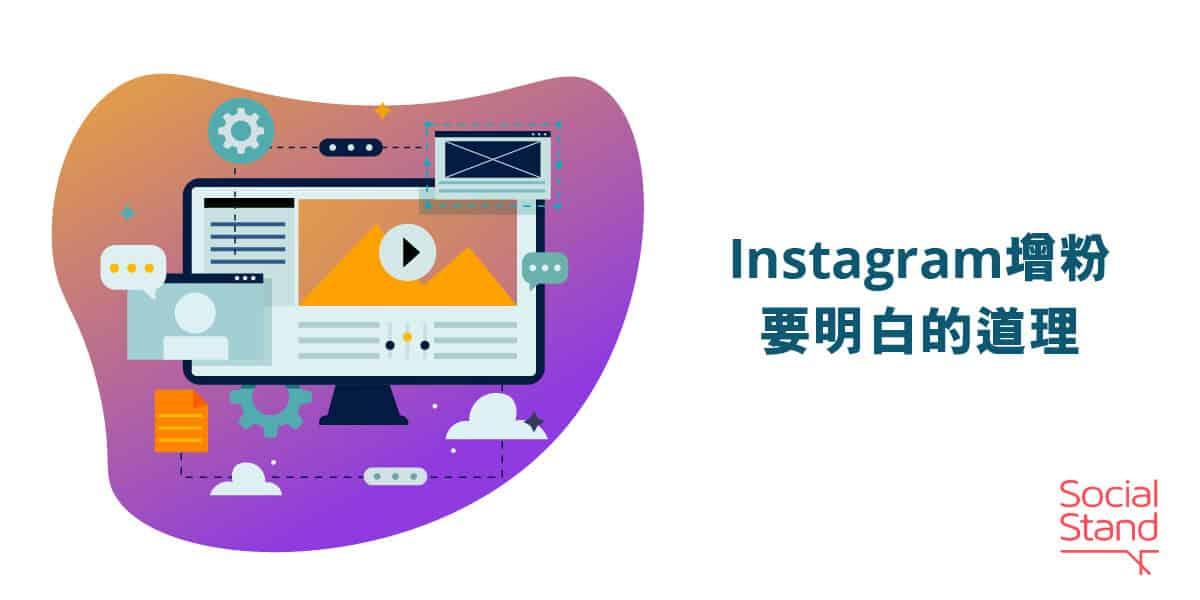 「Instagram 增粉要明白的道理」