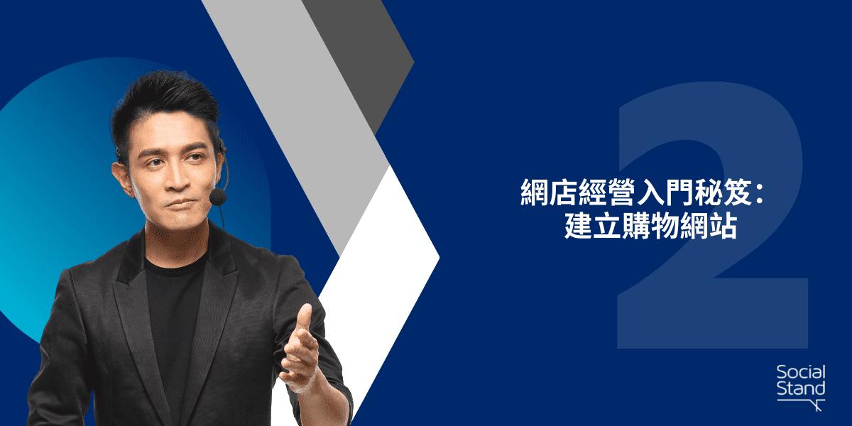 網店經營入門秘笈:建立購物網站